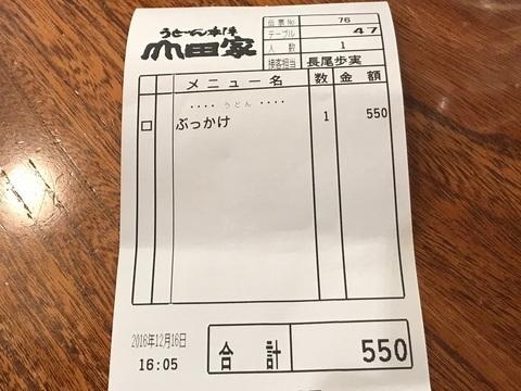 讃岐うどん老舗山田家ソラマチ店