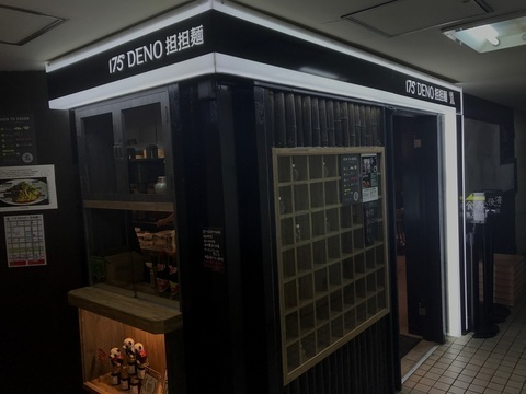 175°DENO〜担々麺〜北口店の担々麺外観
