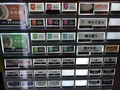175°DENO〜担々麺〜北口店の担々麺券売機メニュー