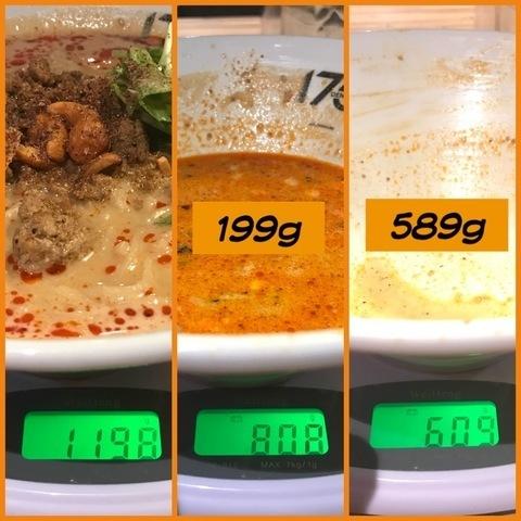 175°DENO〜担々麺〜北口店の担々麺計量