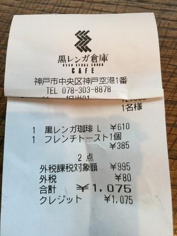 神戸空港黒レンガ倉庫Cafe会計レシート