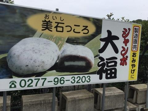 桐生須田彫刻美術館スイーツ美石っころ看板