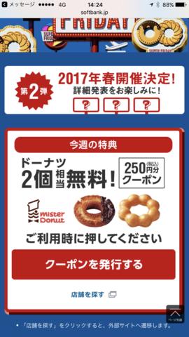18切符大垣駅乗換ミスドクーポン利用