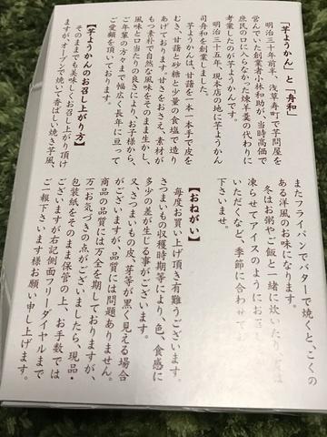 東京浅草名物舟和芋ようかん断り書き