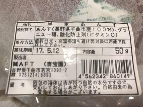 千曲市お土産老舗杏宝園
