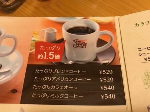 コメダ珈琲青梅店新製品キャラノワールをいけちゃん丸氏と