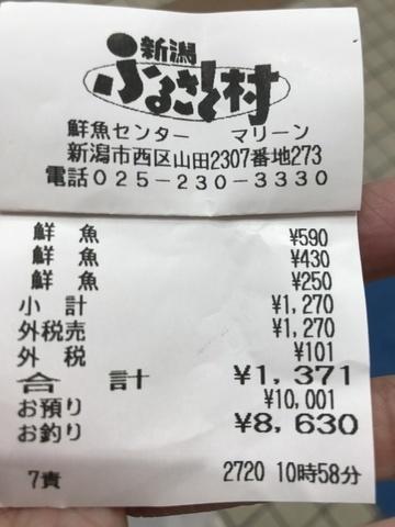 新潟道の駅ふるさと村海鮮お土産レシート