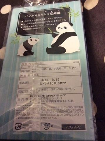 ヨックモック上野シガールパンダパッケージ