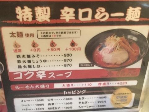 伊勢崎五郎蔵鉄火麺みそ激辛メニュー