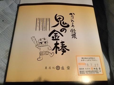 加茂京家名物かんりとう饅頭鬼の金棒外箱