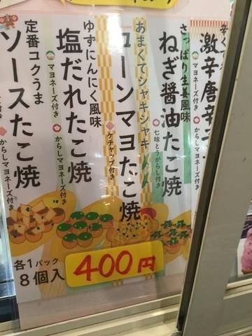 新潟駅前たこせん十八番メニュー