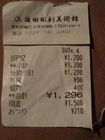 桐生須田彫刻美術館スイーツ美石っころ会計レシート