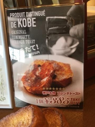 神戸空港黒レンガ倉庫Cafeフレンチトーストメニュー