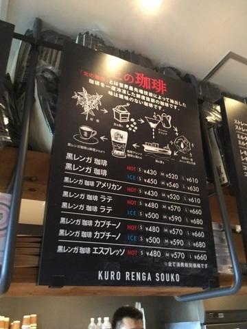 神戸空港黒レンガ倉庫Cafeメニュー