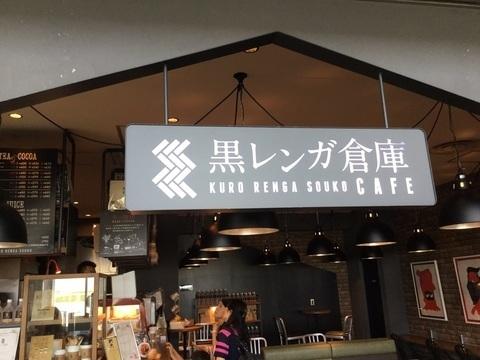 神戸空港黒レンガ倉庫Cafe外観