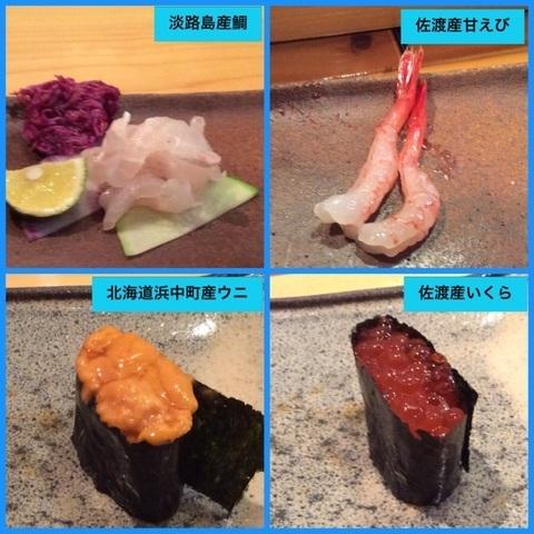 南魚沼龍寿司にぎり2